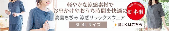 高島ちぢみ涼感リラックスウェア3L-4L