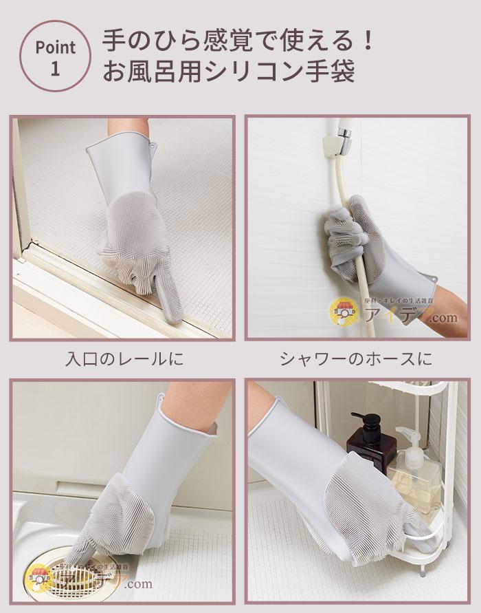 手のひら感覚で使える!お風呂用シリコン手袋