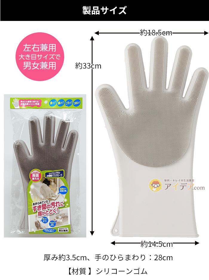 製品サイズ:18.5×33×厚み3.5cm (手のひらまわり:28cm)
