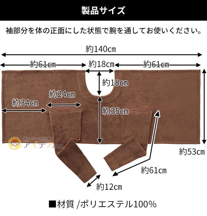製品サイズ:140×53cm