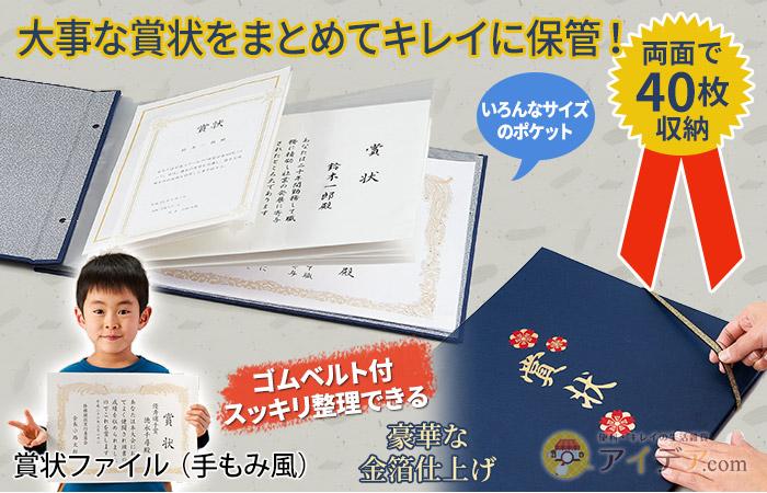 賞状ファイル(手もみ風) コジット