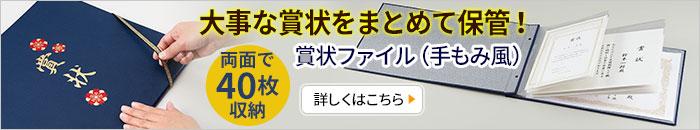 賞状ファイル(手もみ風)