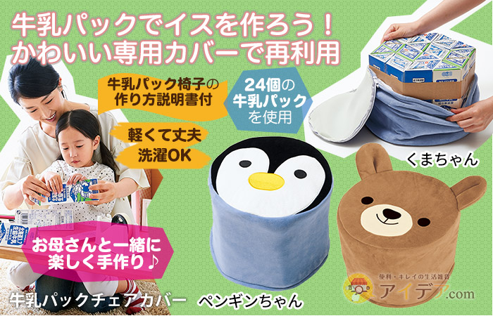 牛乳パックチェアカバー ペンギンちゃん コジット