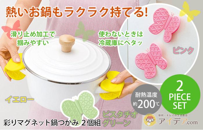 彩りマグネット鍋つかみ 2個組 コジット