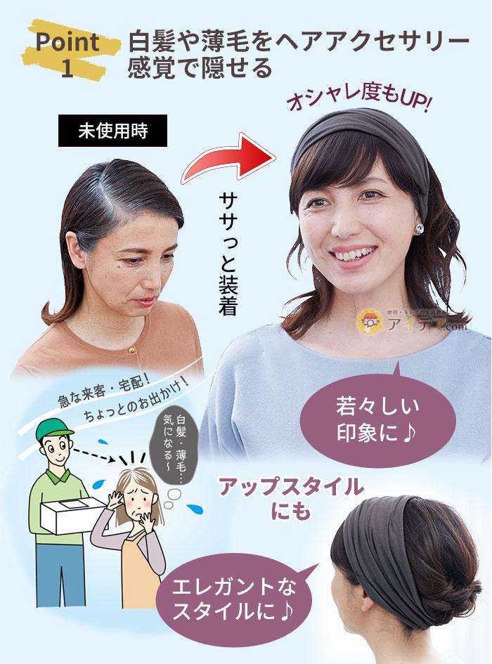 白髪や薄毛をヘアアクセサリー感覚で隠せる