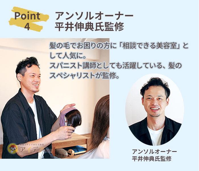 アンソルオーナー 平井伸典氏監修