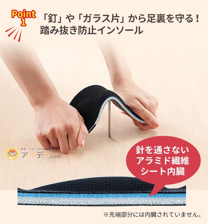 「釘」や「ガラス片」から足裏を守る!踏み抜き防止インソール