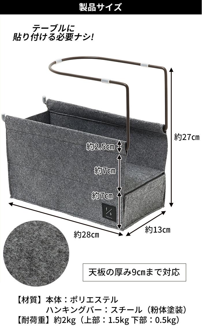 製品サイズ:13×28×27cm(組み立て時)(天板の厚み9cmまで対応)
