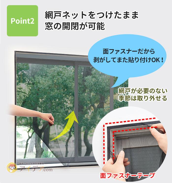 網戸ネットをつけたまま窓の開閉が可能