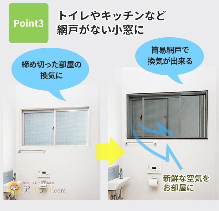 トイレやキッチンなど網戸がない小窓に
