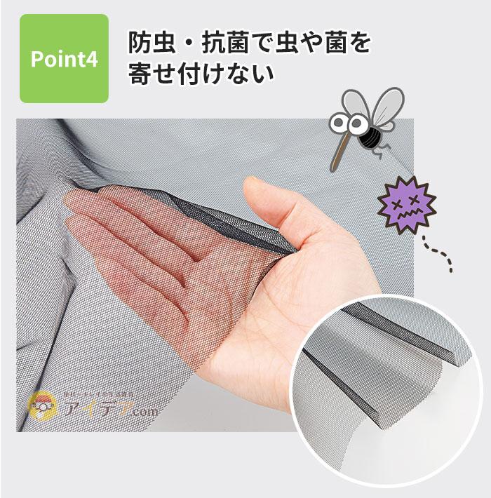 防虫・抗菌で虫や菌を寄せ付けない