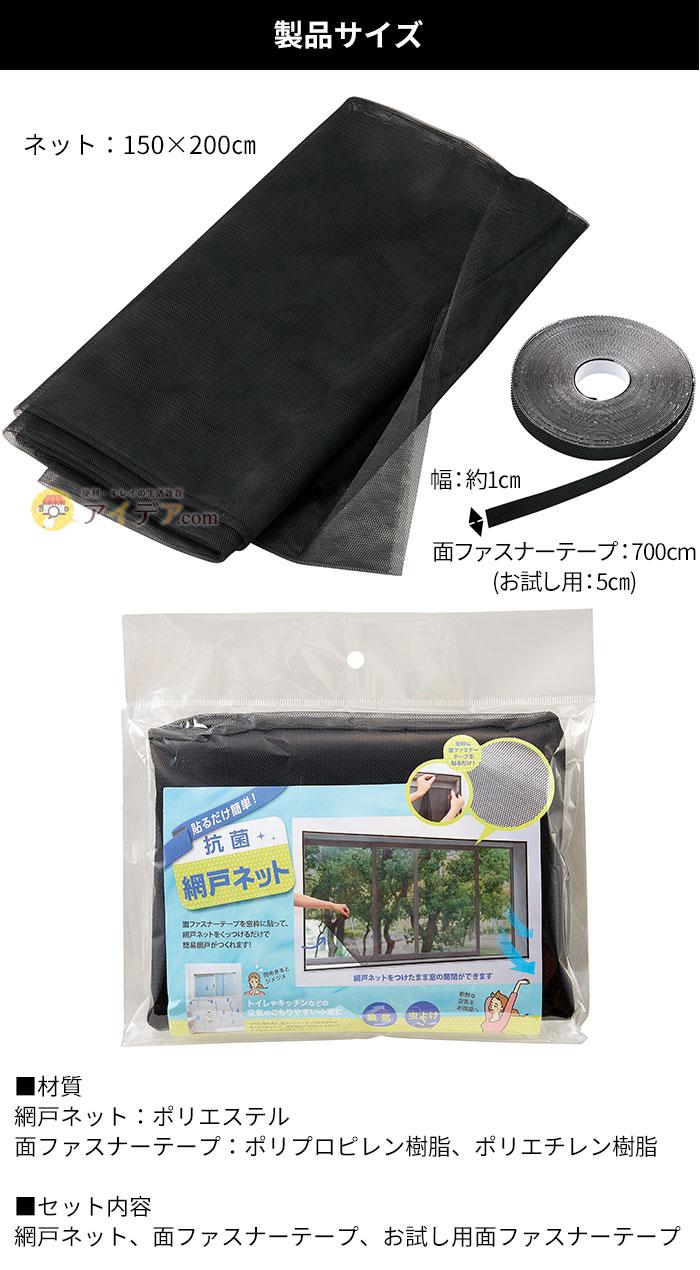 製品サイズ:ネット:150×200cm、面ファスナーテープ:700cm(お試し用:5cm)