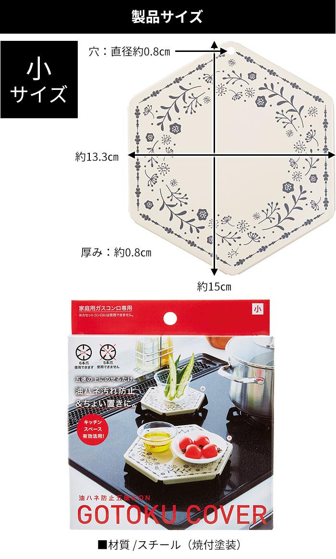製品サイズ:13.3×15×0.8cm
