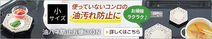 油ハネ防止五徳にON(小)
