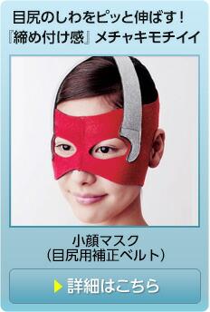 小顔マスク(目尻用補正ベルト)