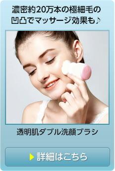 透明肌ダブル洗顔ブラシ