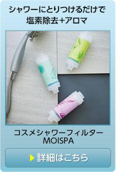コスメシャワーフィルター MOISPA