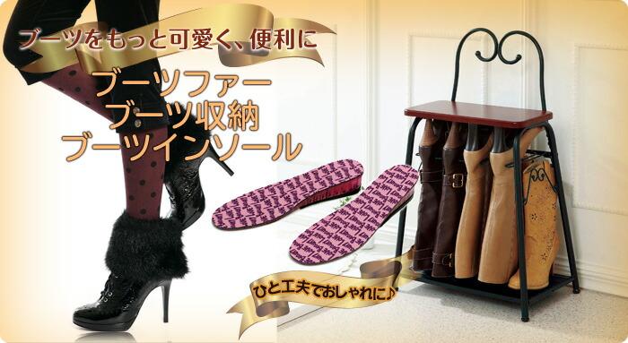 ブーツファー・ブーツ収納・ブーツインソール特集