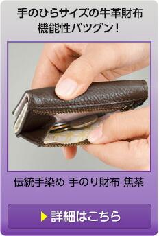 伝統手染め手のり財布