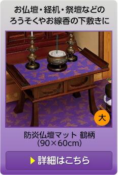 防炎仏壇マット鶴柄90×60cm