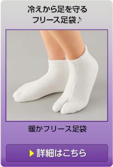 暖かフリース足袋