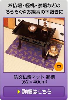 防炎仏壇マット鶴柄62×40cm