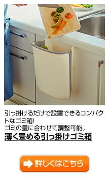 薄く畳める引っ掛けゴミ箱