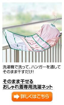 そのまま干せるおしゃれ着専用洗濯ネット