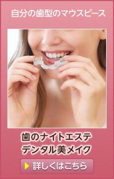 歯のナイトエステデンタル美メイク