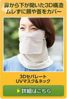 3DセパレートUVマスク&ネック