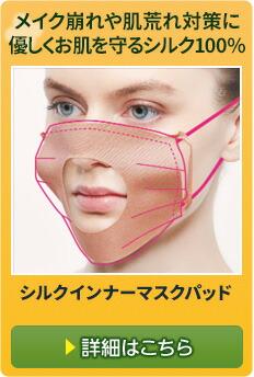 シルクインナーマスクパッド