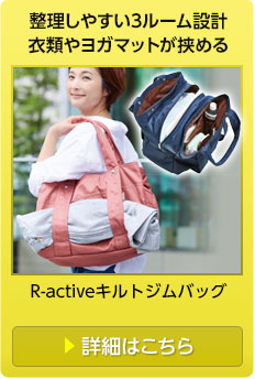 R-activeキルトジムバッグ