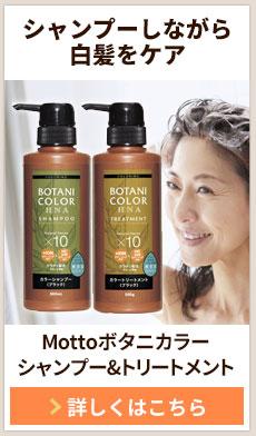 Mottoボタニカラー シャンプー&トリートメント(ヘンナ配合)