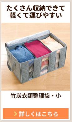 竹炭衣類整理袋・小