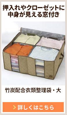 竹炭配合衣類整理袋(大)