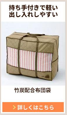 竹炭配合布団袋