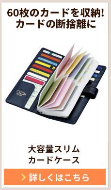 大容量スリムカードケース
