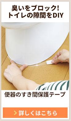 便器のすき間保護テープ