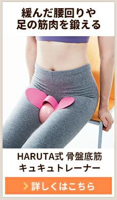 HARUTA式 骨盤底筋キュキュトレーナー