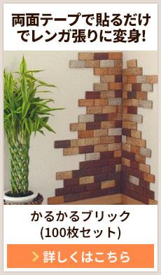 かるかるブリック(100枚セット)