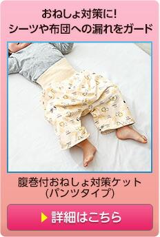 腹巻付おねしょ対策ケット(パンツタイプ)