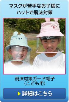 飛沫対策ガード帽子(こども用)