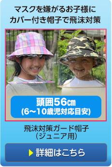 飛沫対策ガード帽子(ジュニア用)
