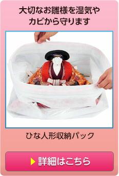 雛人形収納パック(大小セット)