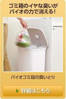 バイオゴミ箱の臭いとり