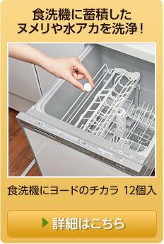 食洗機にヨードのチカラ12個入