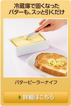 バターピーラーナイフ
