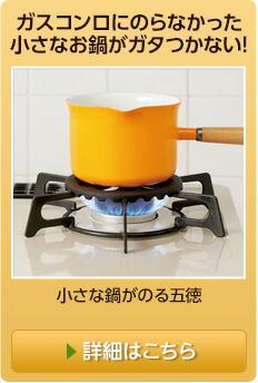 小さな鍋がのる五徳