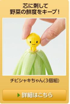 チビシャキちゃん(3個組)