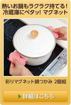 彩りマグネット鍋つかみ 2個組
